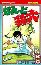 なんと孫六(15) 漫画