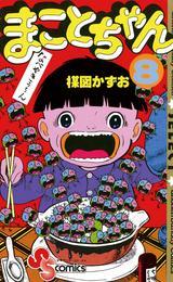 まことちゃん〔セレクト〕(8) 漫画