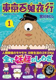 東京百鬼夜行 1巻 漫画