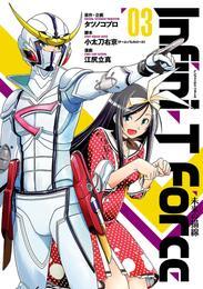 Infini-T Force(3) 漫画