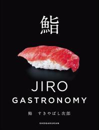 鮨 すきやばし次郎~JIRO GASTRONOMY~ 漫画