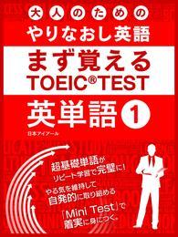 大人のためのやりなおし英語 まず覚える TOEIC TEST 英単語 vol.1 漫画