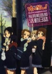 けいおん! テレビアニメ公式ガイドブック