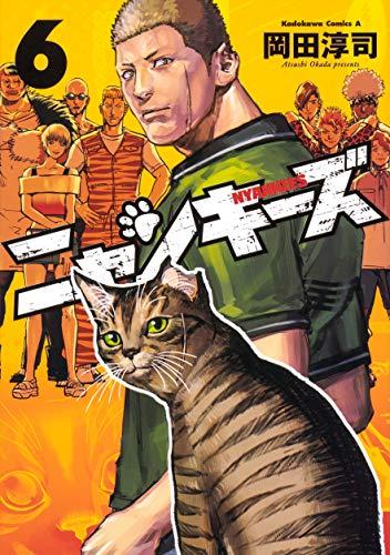 NYANKEES (1-6巻 全巻) 漫画