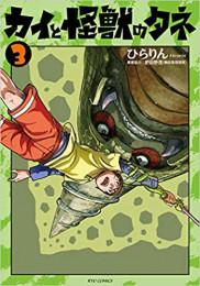 カイと怪獣のタネ(1-3巻 最新刊)