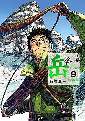 岳 完全版 (1-9巻 全巻) 漫画