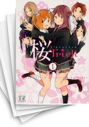 【中古】桜Trick (1-8巻) 漫画