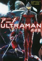 【ライトノベル】ウルトラマン アニメ ULTRAMAN 小説版 (全1冊)