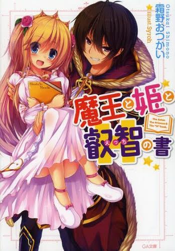 【ライトノベル】魔王と姫と叡智の書 漫画