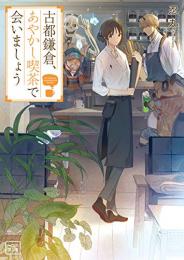 【ライトノベル】古都鎌倉、あやかし喫茶で会いましょう (全1冊)