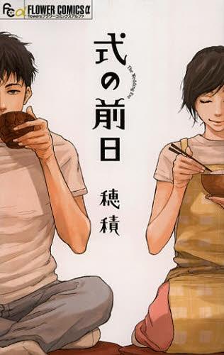 式の前日 (1巻 全巻) 漫画