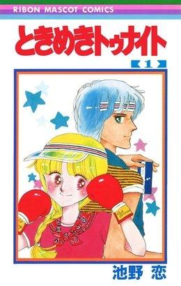 ときめきトゥナイト (1-30巻 全巻) 漫画