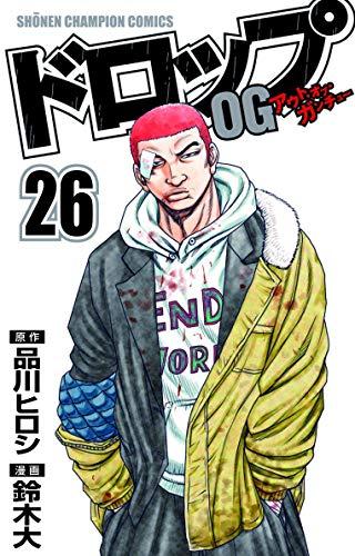 ドロップOG (1-21巻 最新刊) 漫画