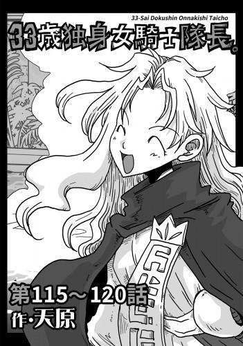 33歳独身女騎士隊長。 漫画