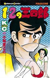 1・2の三四郎(4) 漫画