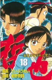 哲也~雀聖と呼ばれた男~(18) 漫画