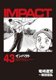 インパクト 43 漫画