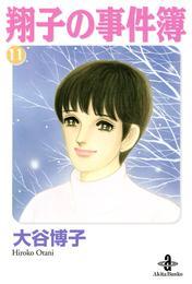 翔子の事件簿 11 漫画