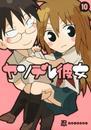 ヤンデレ彼女10巻 漫画