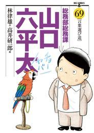 総務部総務課 山口六平太(69) 漫画