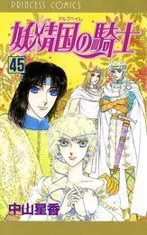 妖精国の騎士(アルフヘイムの騎士) 45 漫画