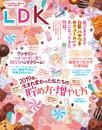 LDK (エル・ディー・ケー) 2019年3月号 漫画