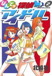 なんてっ探偵・アイドル(2) 漫画