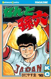 なんと孫六(16) 漫画