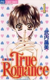 True Romance(1) 漫画