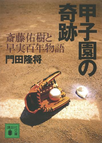 甲子園の奇跡 斎藤佑樹と早実百年物語 漫画