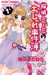 探偵ミーミのおしゃれ事件簿(1) 漫画