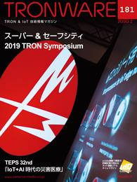 TRONWARE VOL.181 (TRON & IoT 技術情報マガジン)