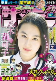 週刊少年サンデー 2017年19号(2017年4月5日発売) 漫画