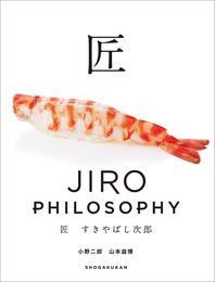 匠 すきやばし次郎~JIRO PHILOSOPHY~ 漫画