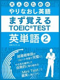 大人のためのやりなおし英語 まず覚える TOEIC TEST 英単語 vol.2 漫画
