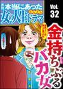 本当にあった女の人生ドラマ金持ちぶるバカ女 Vol.32 漫画