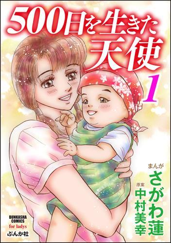 500日を生きた天使  漫画