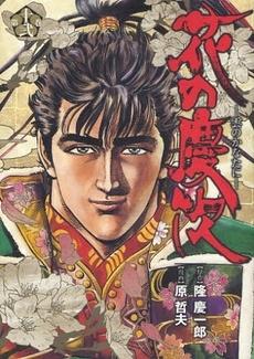 花の慶次 [B6版](1-12巻 全巻) 漫画