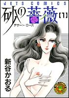 砂の薔薇 (1-15巻 全巻) 漫画