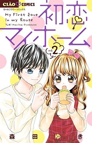 初恋マイホーム 漫画