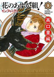 花のあすか組!∞インフィニティ (1-7巻 最新刊)