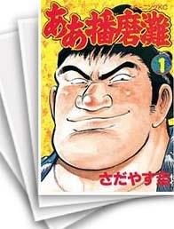 【中古】ああ播磨灘 (1-28巻) 漫画