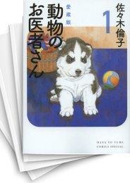 【中古】動物のお医者さん [愛蔵版] (1-6巻) 漫画