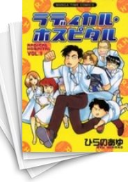【中古】ラディカル・ホスピタル (1-31巻) 漫画