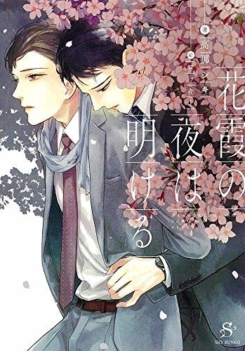 【ライトノベル】花霞の夜は明ける 漫画