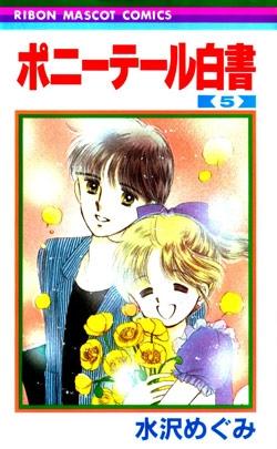 ポニーテール白書 (1-5巻 全巻) 漫画