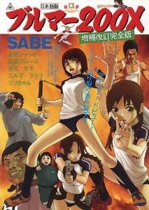 ブルマー200X 日本語版 増補改訂完全版 漫画