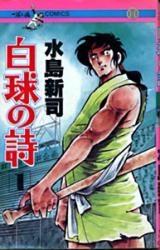 白球の詩 [一球入魂コミックス版] (1-9巻 全巻)