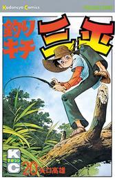 釣りキチ三平(20) 漫画