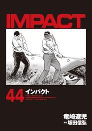 インパクト 44 漫画